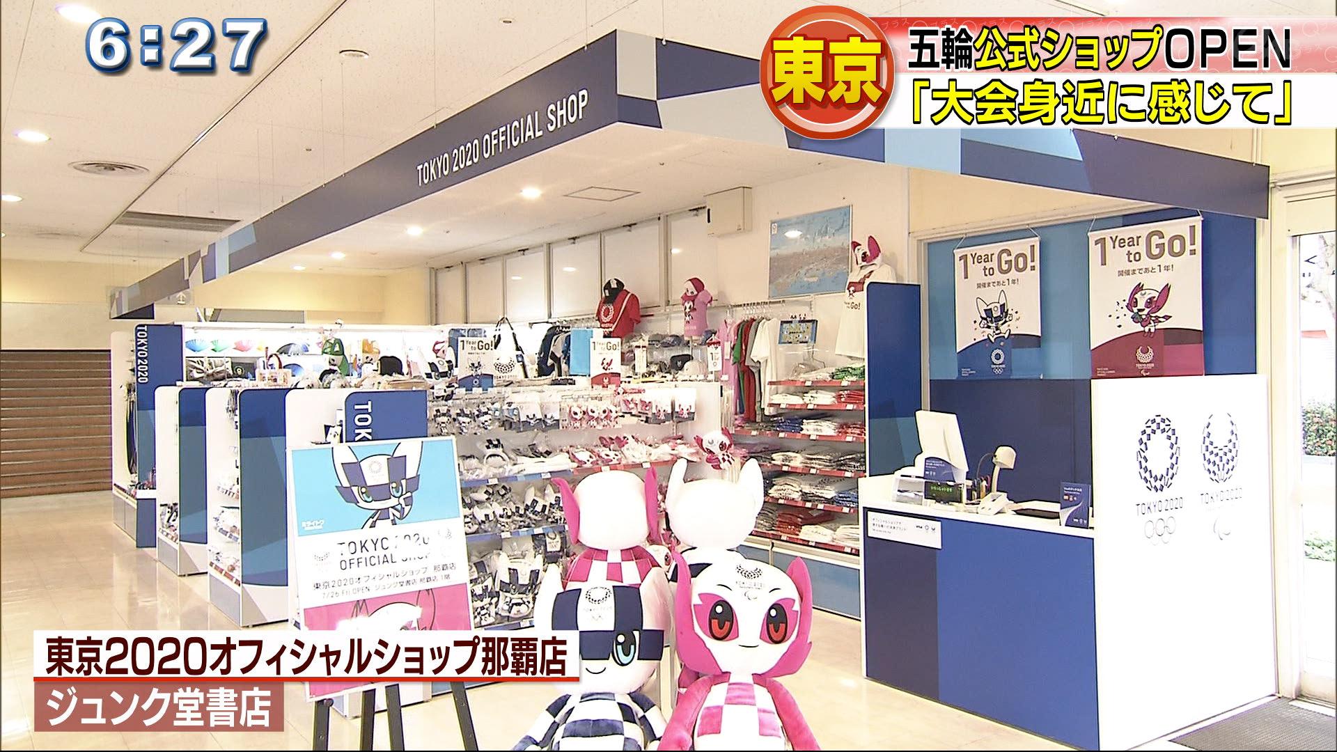 東京五輪公式ショップがオープン