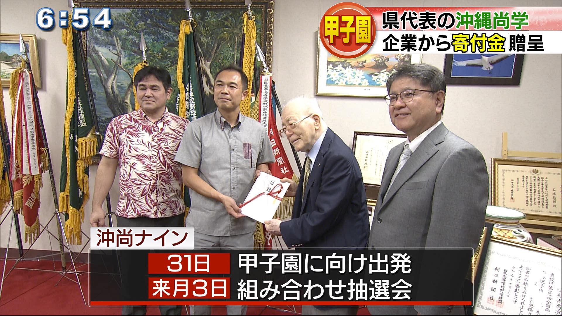 甲子園出場の沖縄尚学高校に寄付金贈呈