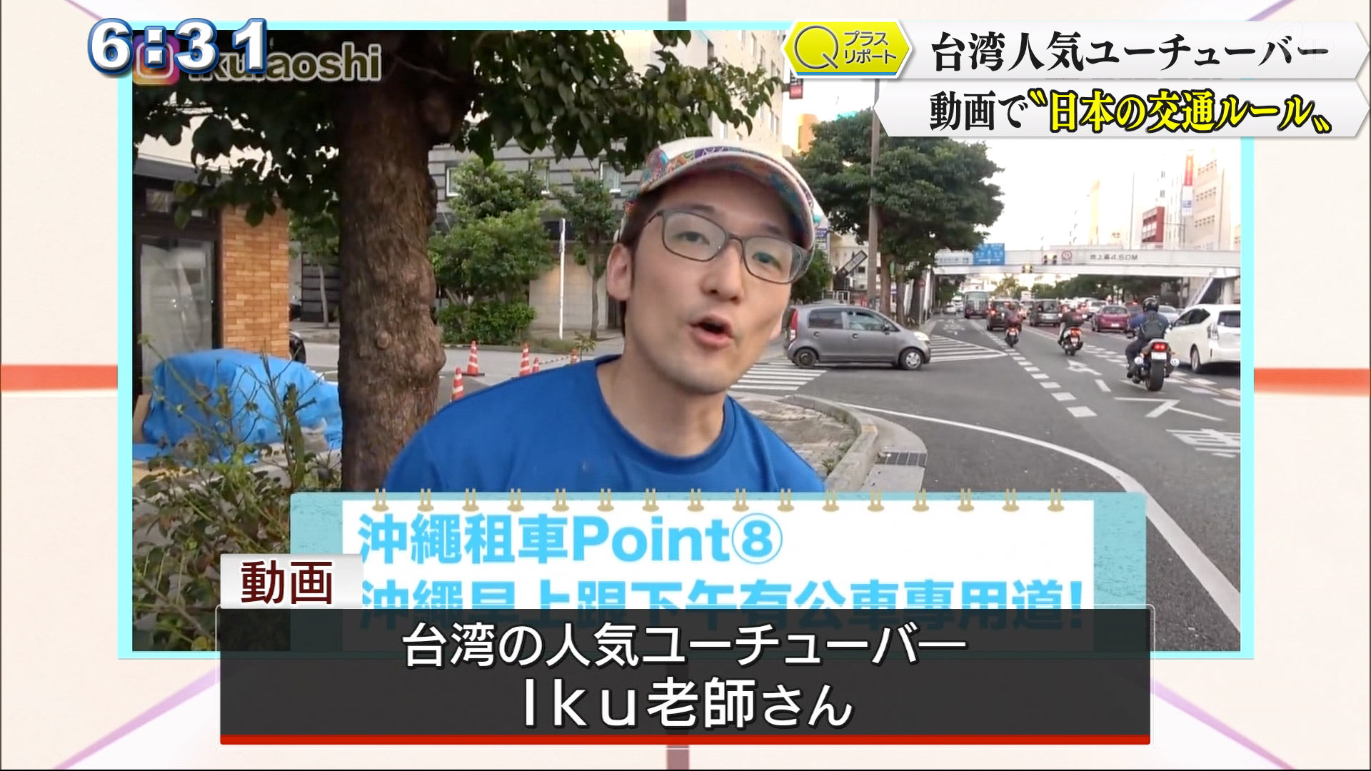 台湾の人気ユーチューバーIku老師(イクーろうし)さん