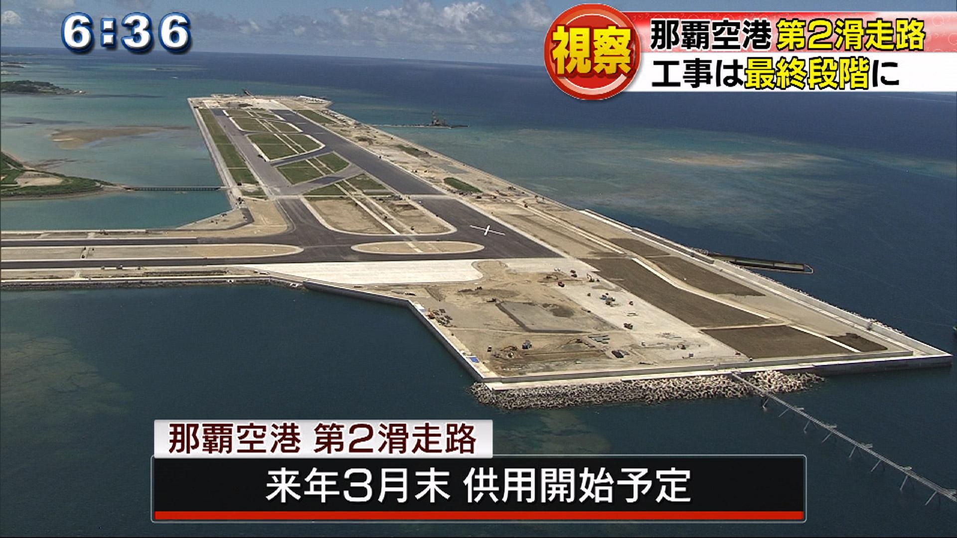 那覇空港第2滑走路工事視察 – QAB NEWS Headline