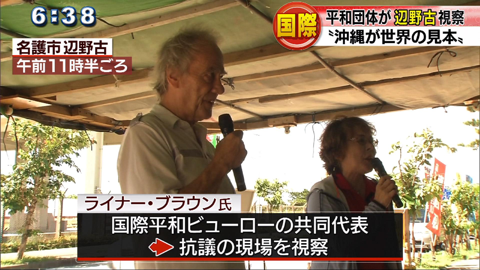 国際平和ビューロー代表が辺野古・高江を視察