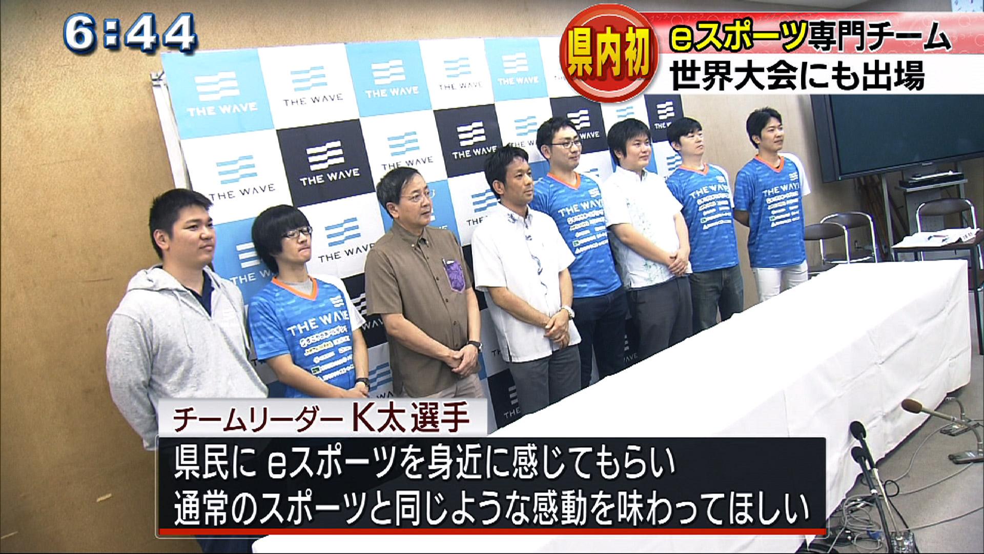 県内初 eスポーツ専門チームが誕生