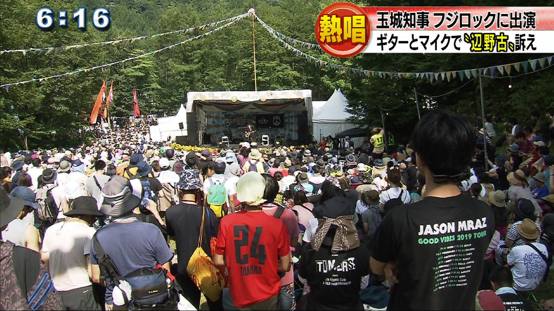日本最大級の音楽イベント 玉城知事 フジロックで訴え