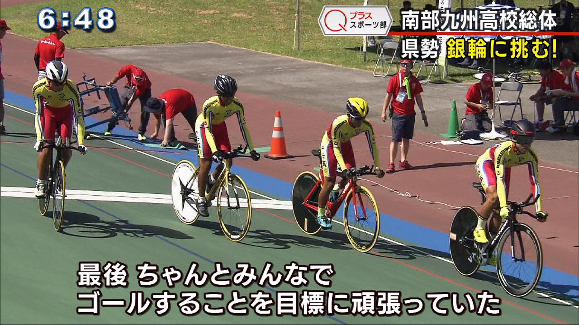Qプラススポーツ部 ばんみかせ!南部九州総体 自転車競技 銀輪に挑む!