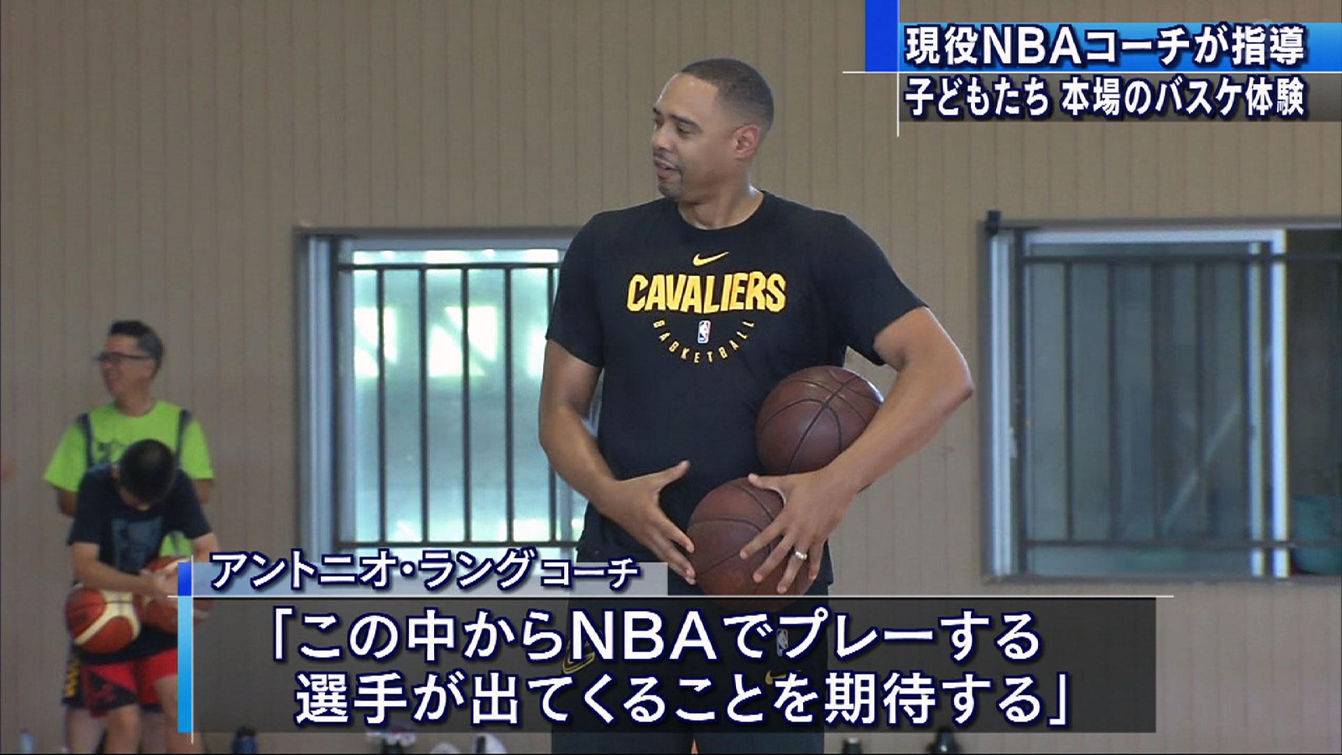NBAコーチによるバスケットクリニック