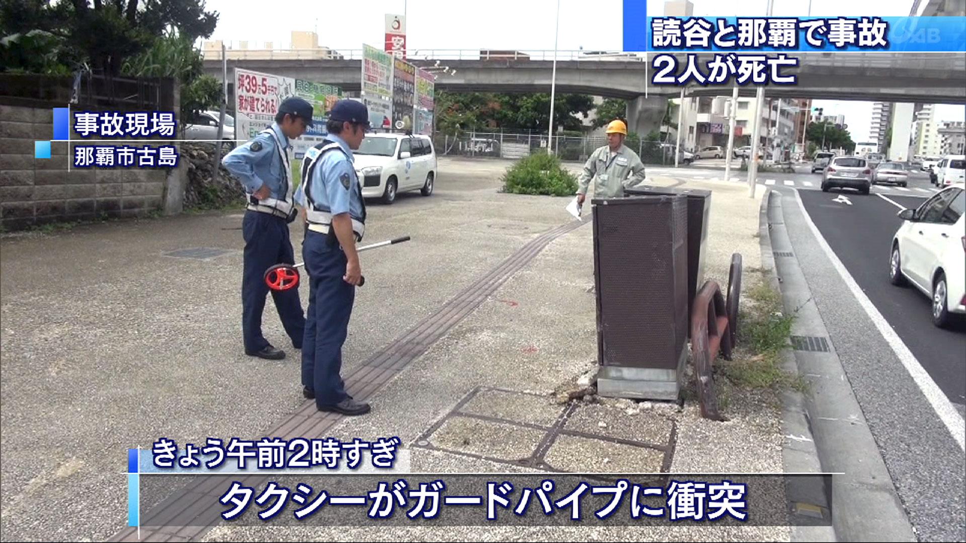 那覇と読谷で交通事故 2人死亡
