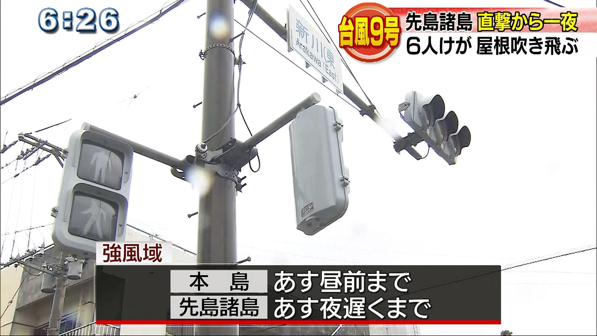 台風9号 10日まで強風域