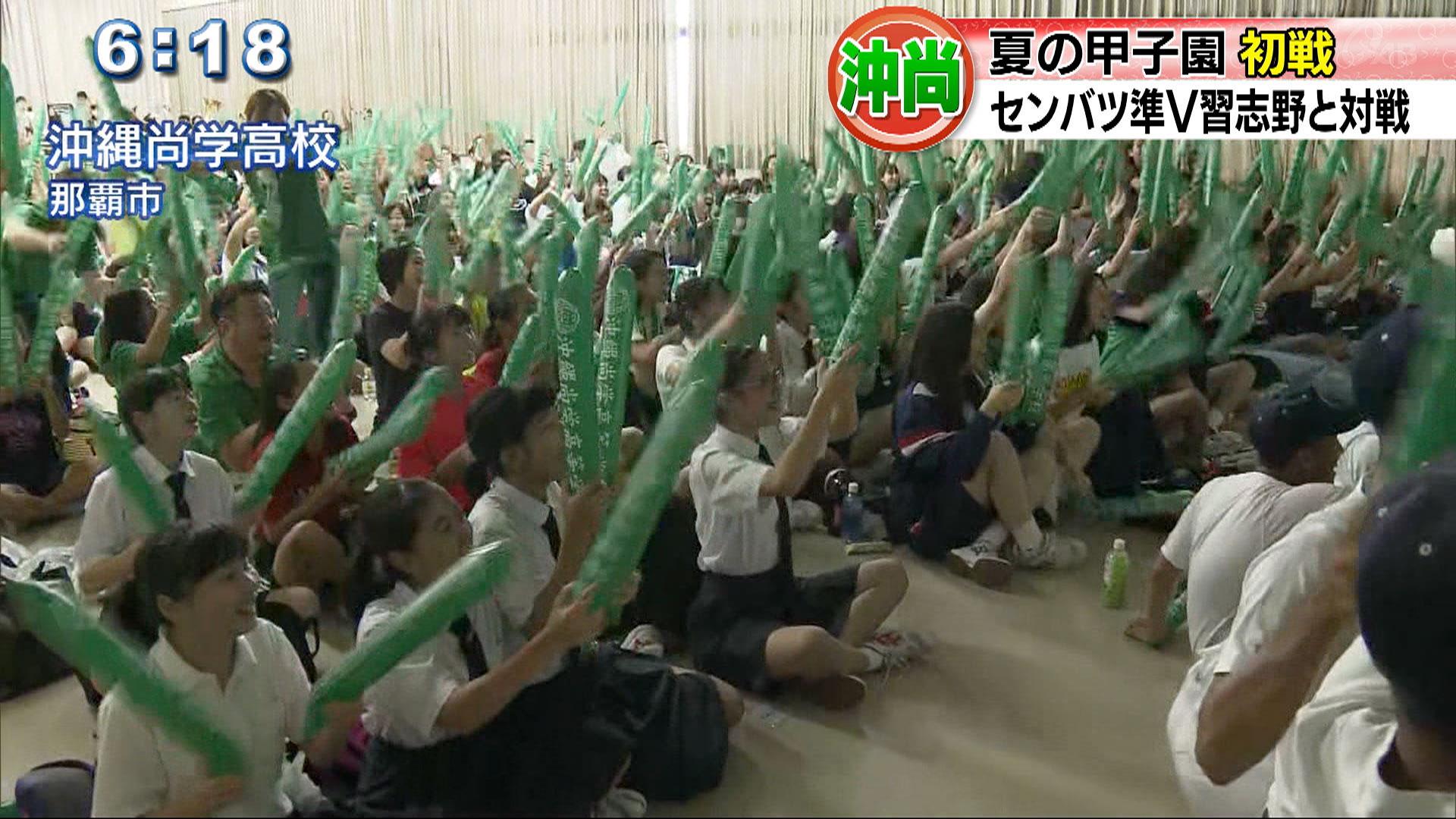 沖縄尚学 夏の甲子園初戦!