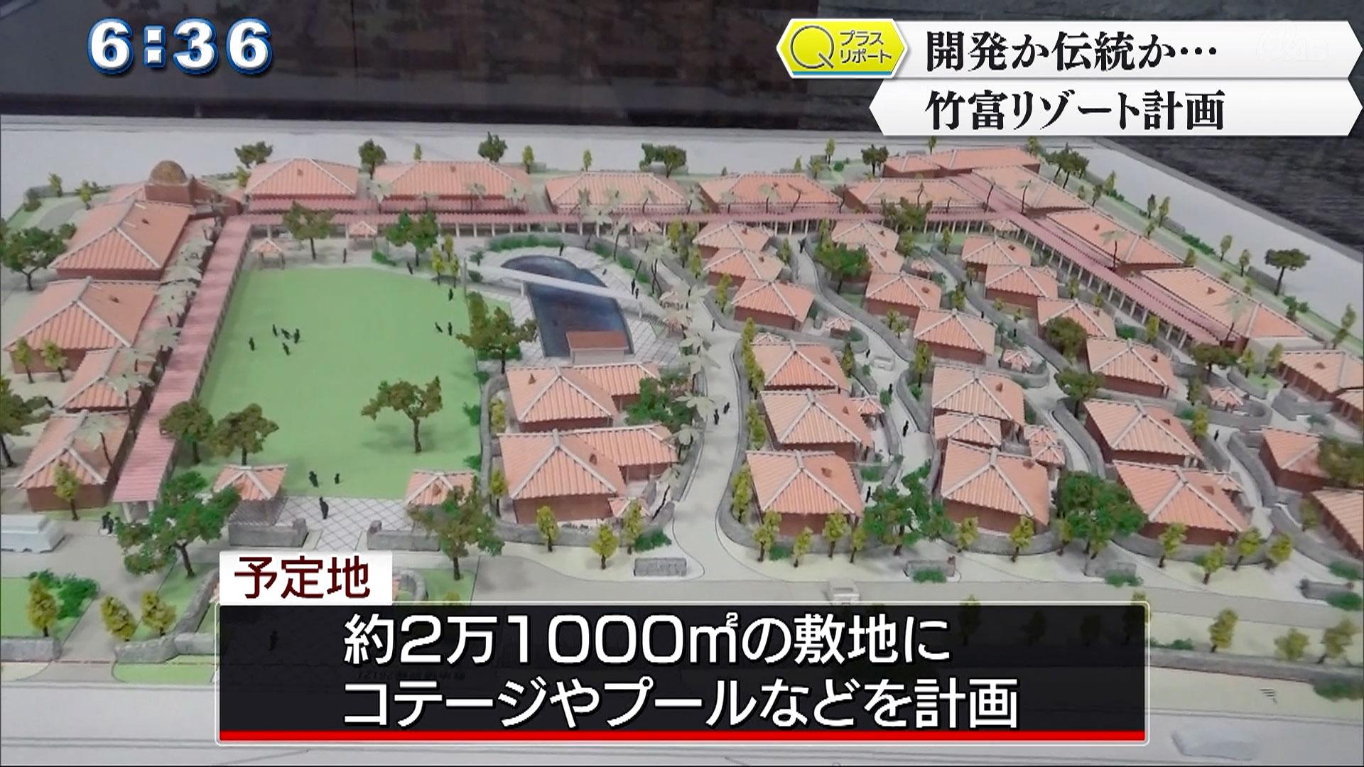 開発か伝統か 竹富島リゾートホテル建設