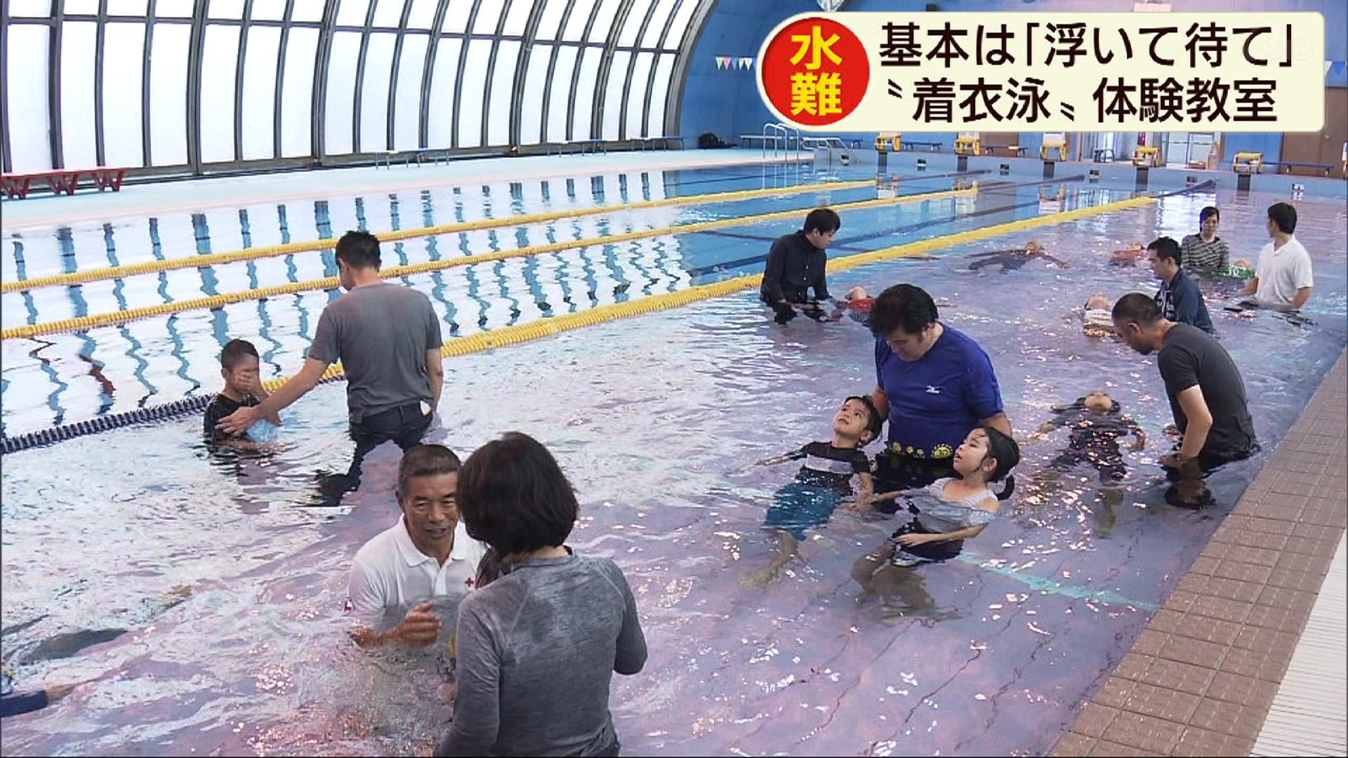 「浮いて待て」水難事故に備え着衣泳を体験