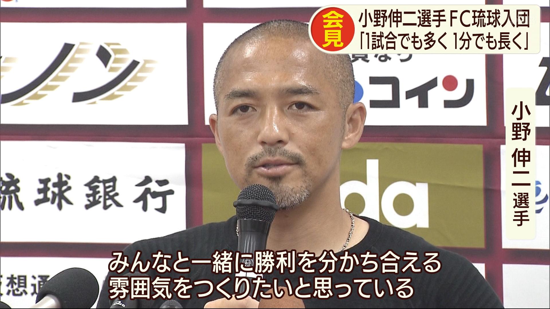 FC琉球小野伸二選手入団会見「1分でも長く」