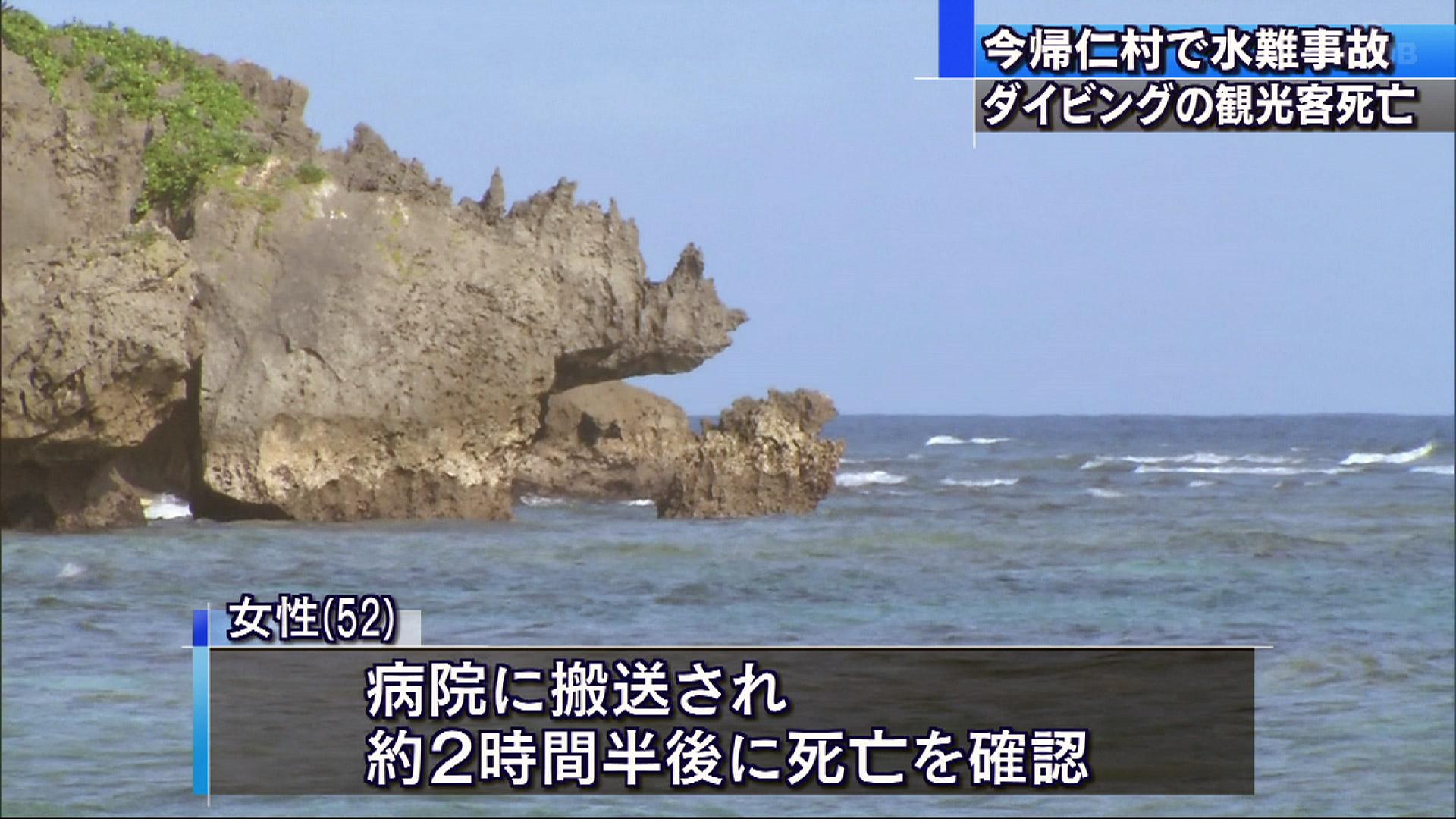 今帰仁村で観光客がダイビング中に死亡
