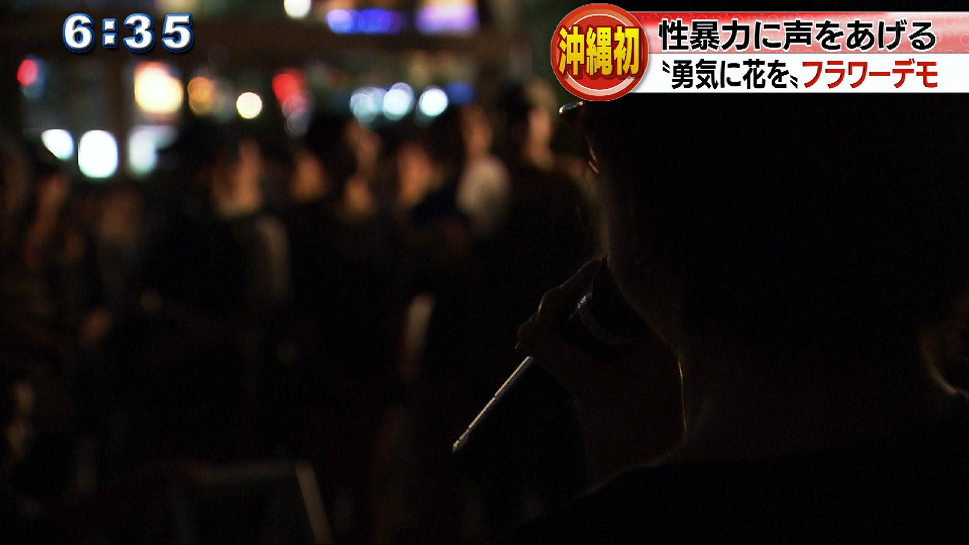 """""""勇気に花を"""" 性暴力に立ち向かうフラワーデモ"""