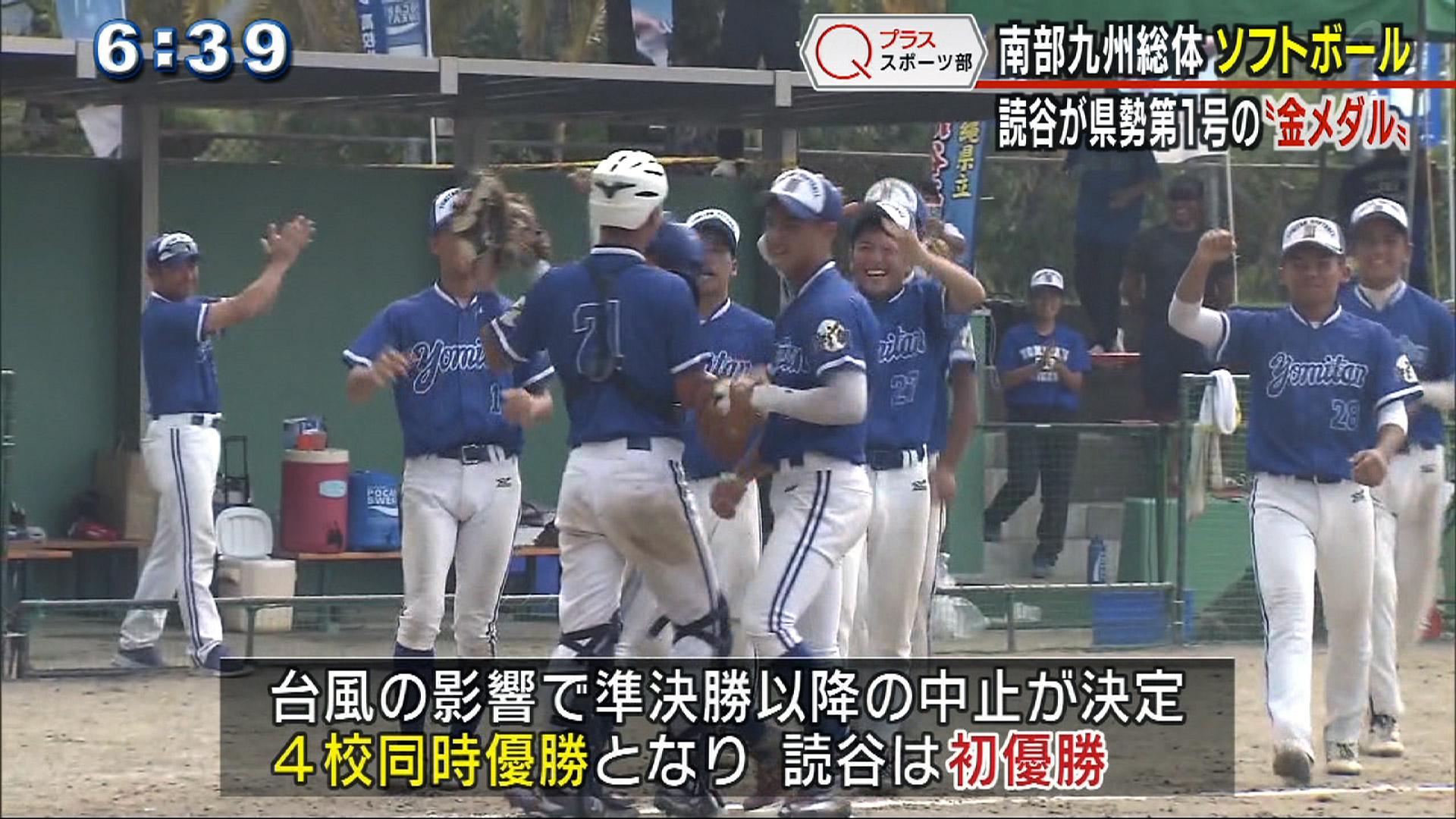 ばんみかせ!南部九州総体「男子ソフトボールで日本一!」