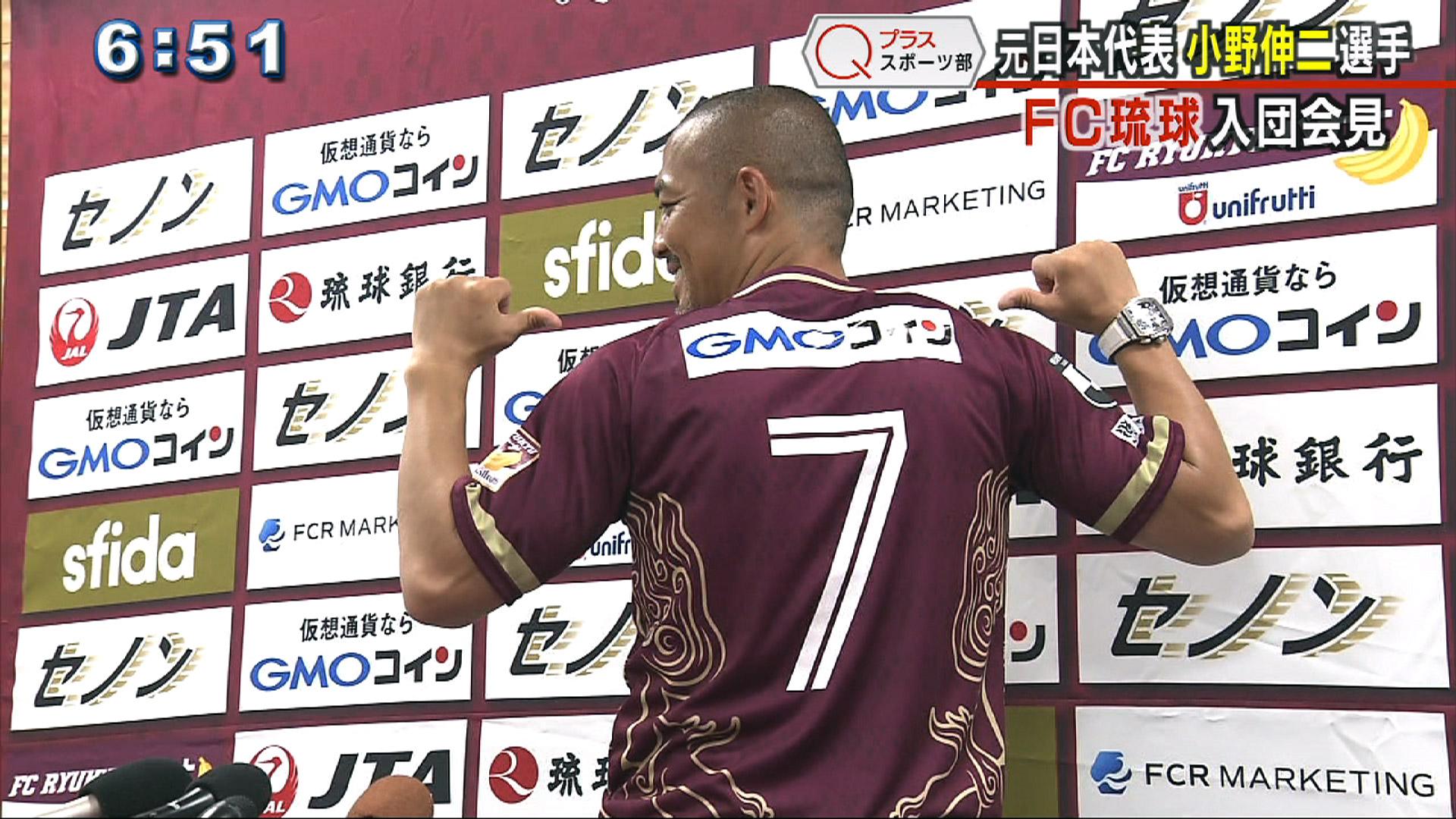Qプラススポーツ部 FC琉球 背番号は「7」小野伸二選手が入団