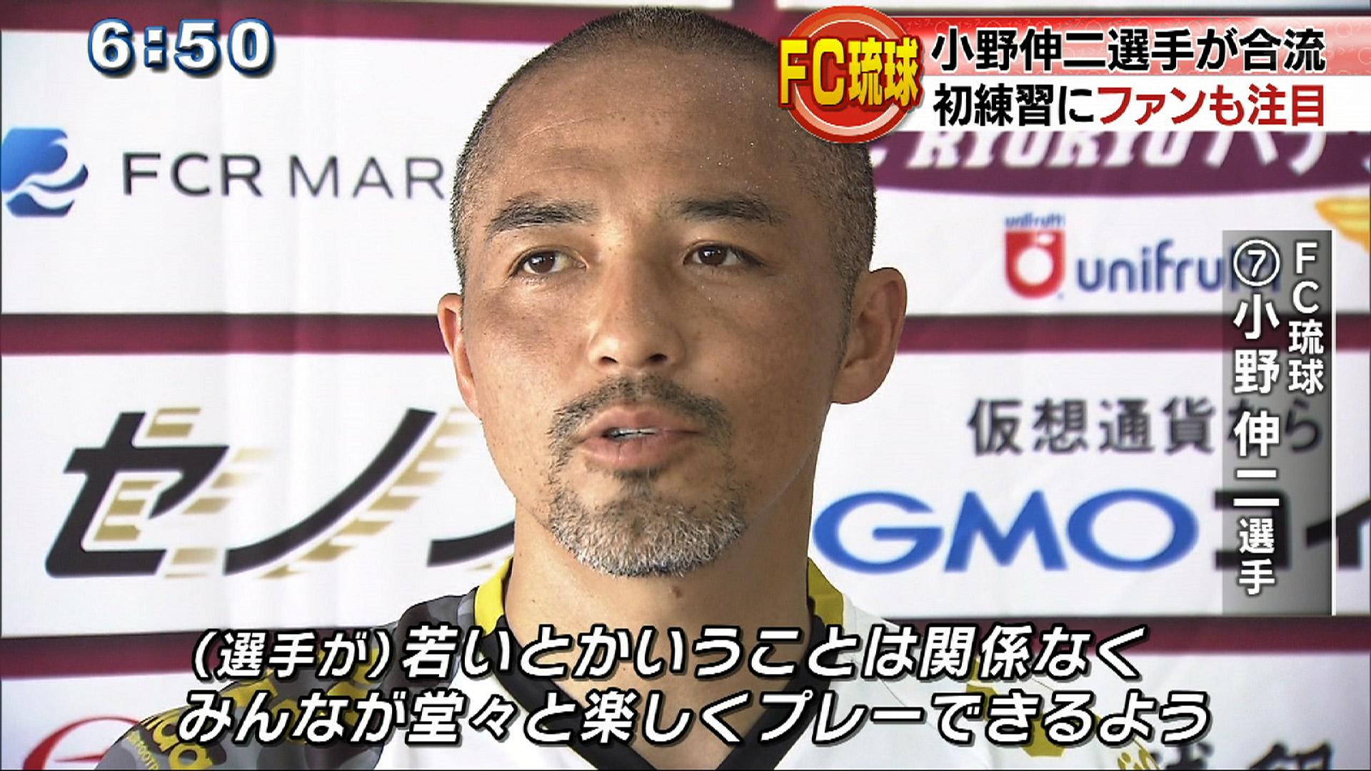 FC琉球 小野伸二が本格始動 – QAB NEWS Headline