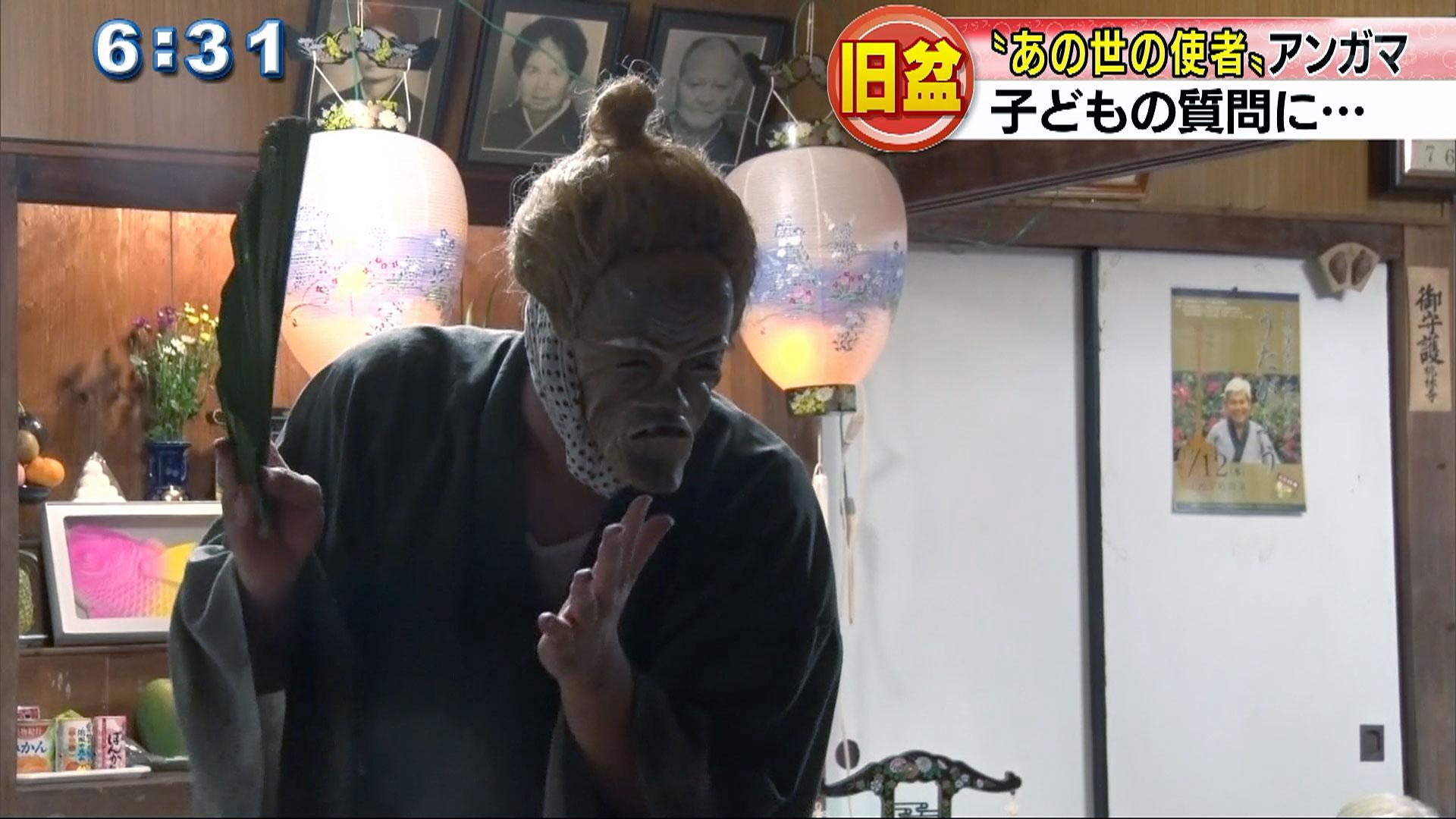 石垣島でアンガマ