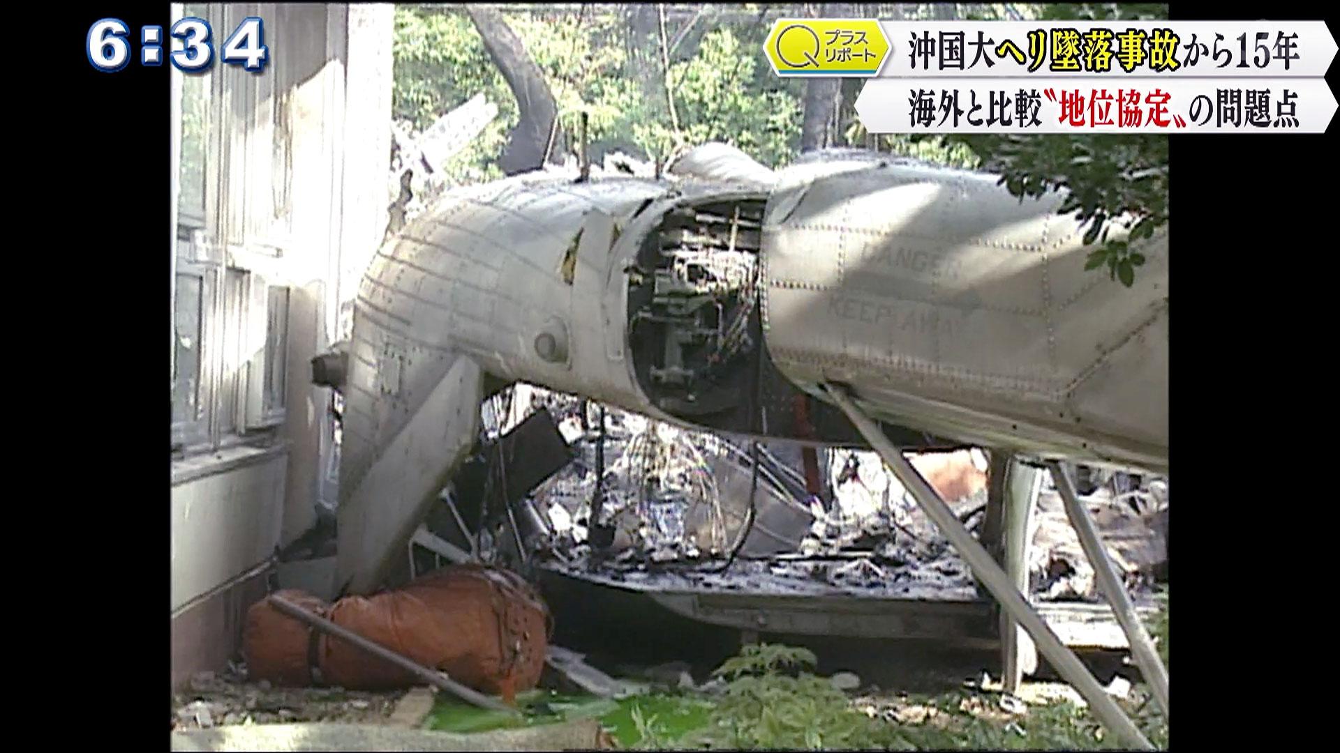 沖国ヘリ墜落15年 日米地位協定と他国比較