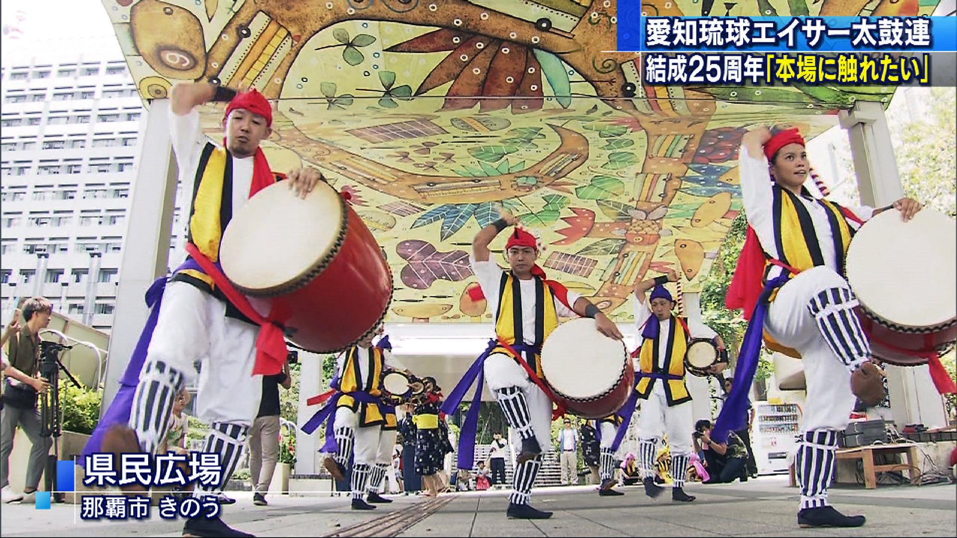 愛知県で活動するエイサー団体が県庁表敬