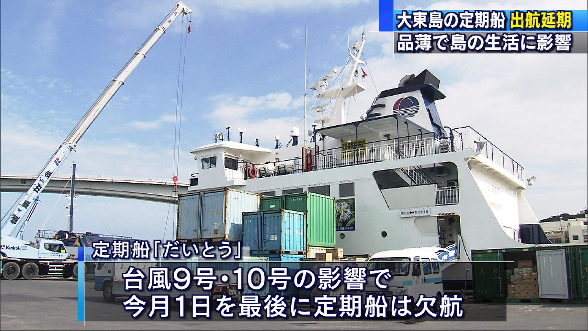 大東島の定期船明日に延期