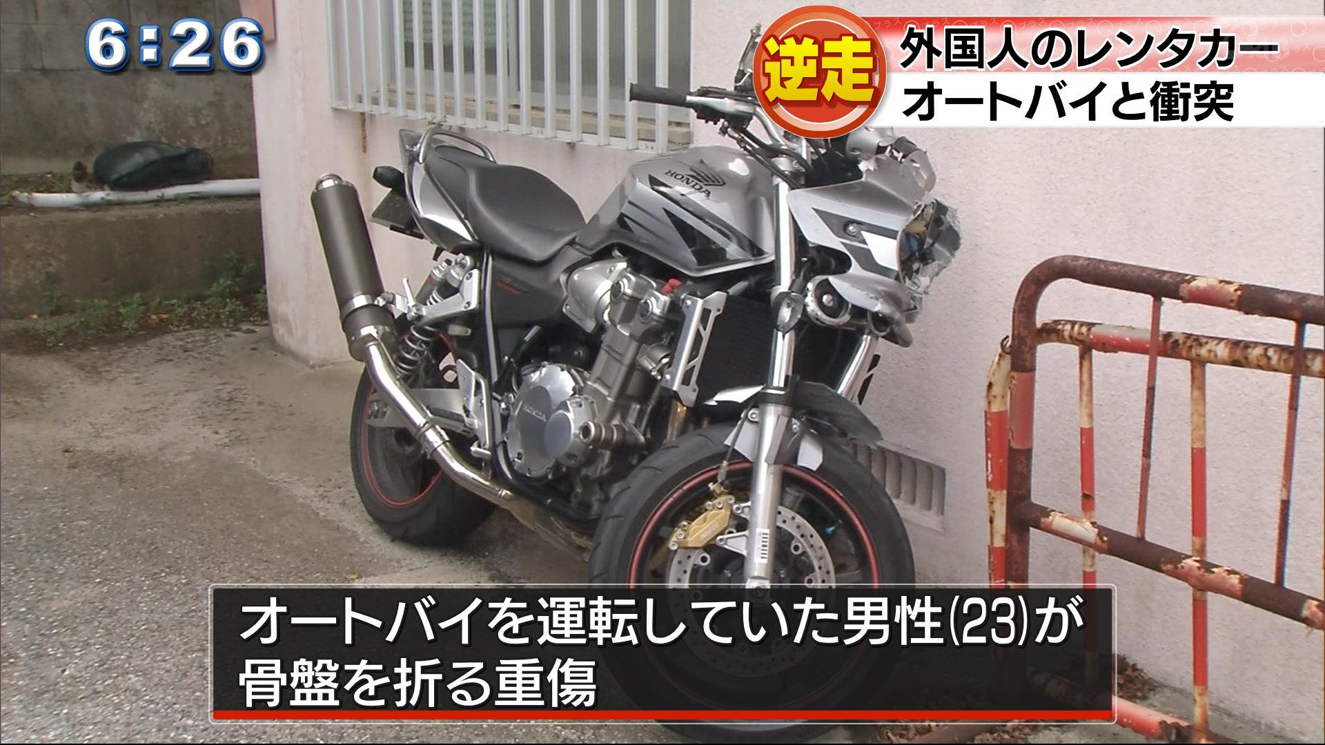外国人レンタカー逆走 バイクと衝突