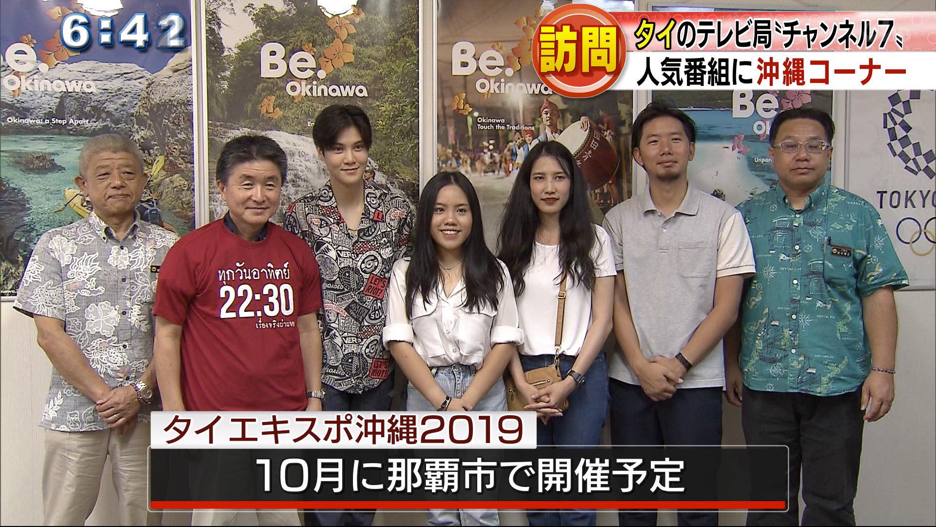 タイの人気番組で沖縄を紹介!
