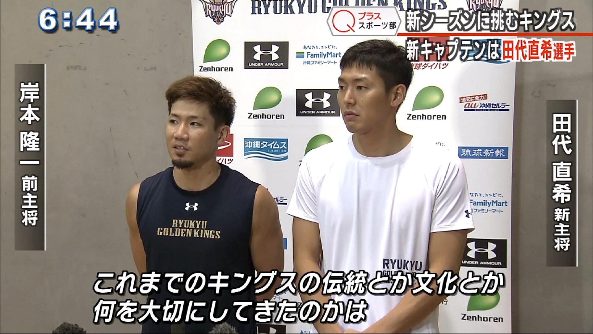 Qプラススポーツ部 新シーズンに挑むキングス 新キャプテンは田代直希選手