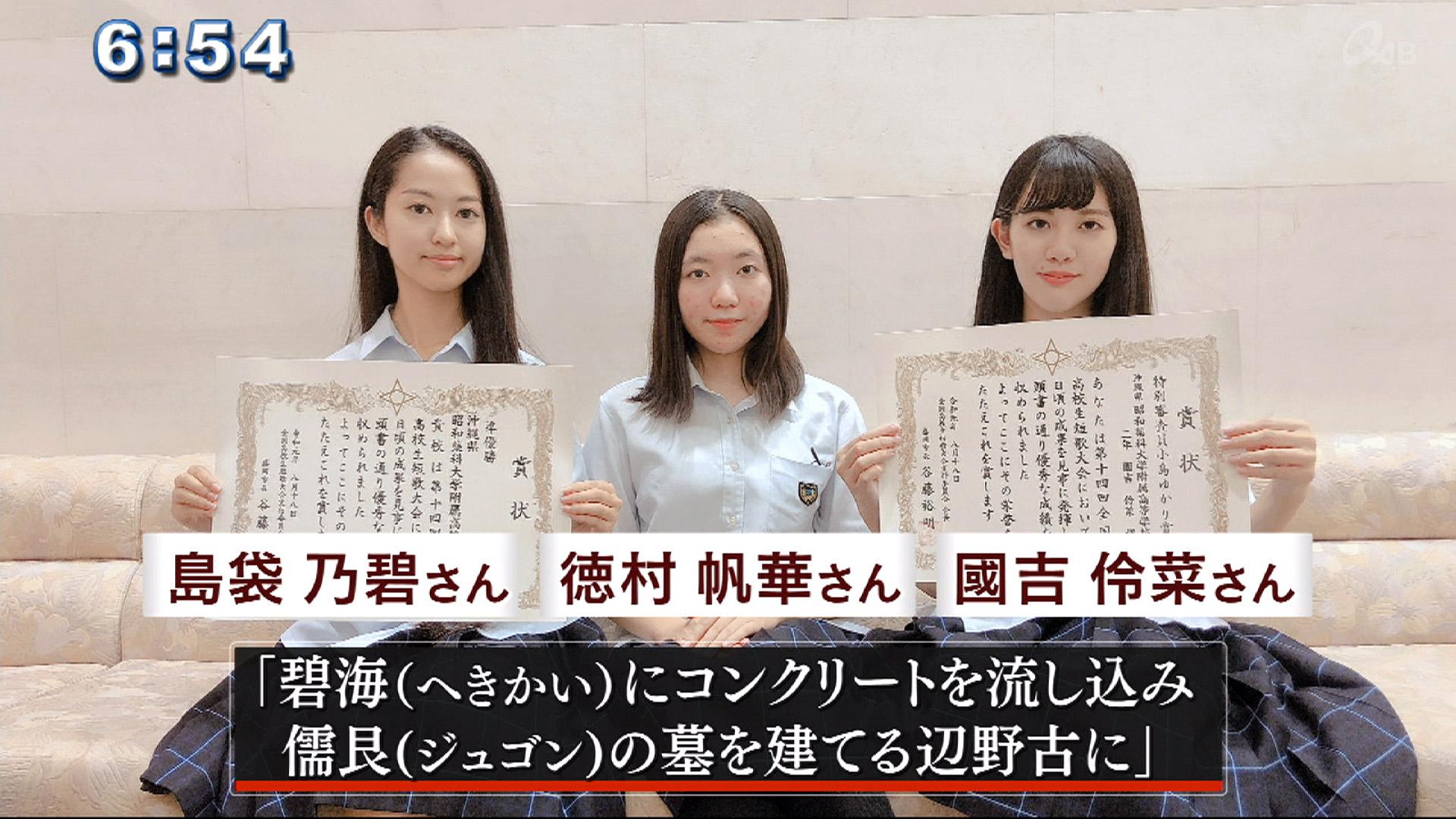 最も優れた短歌に昭和薬科大付の生徒が受賞