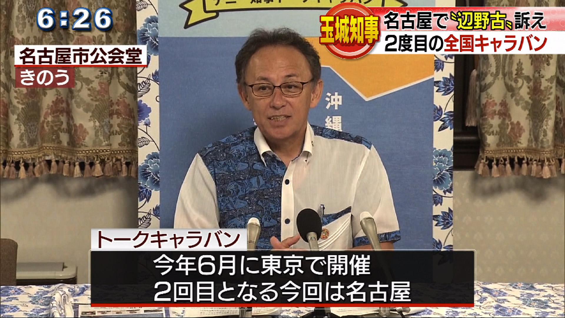 玉城知事 基地問題訴え名古屋でトークキャラバン