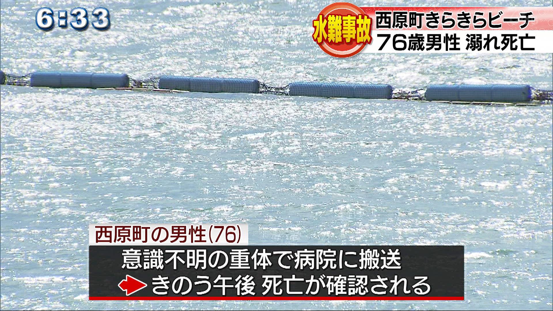 西原町きらきらビーチで遊泳中の男性死亡