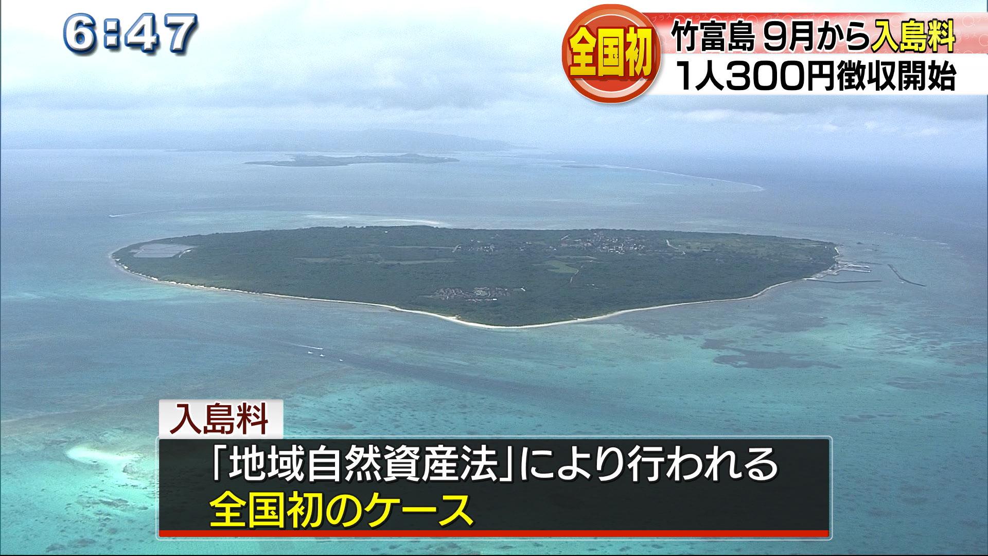 竹富島 来月から入島料徴収へ