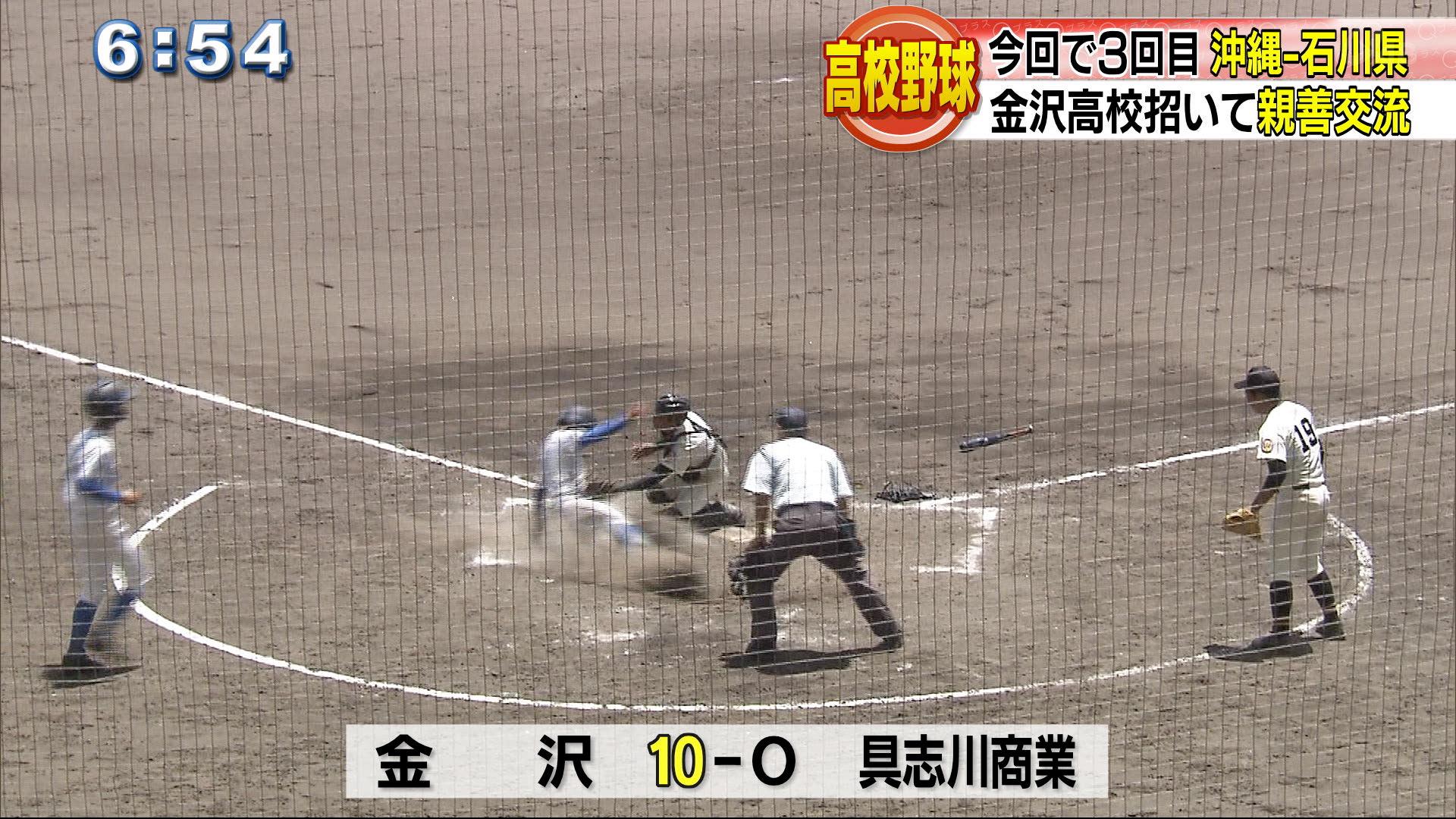 沖縄・石川親善高校野球交流大会
