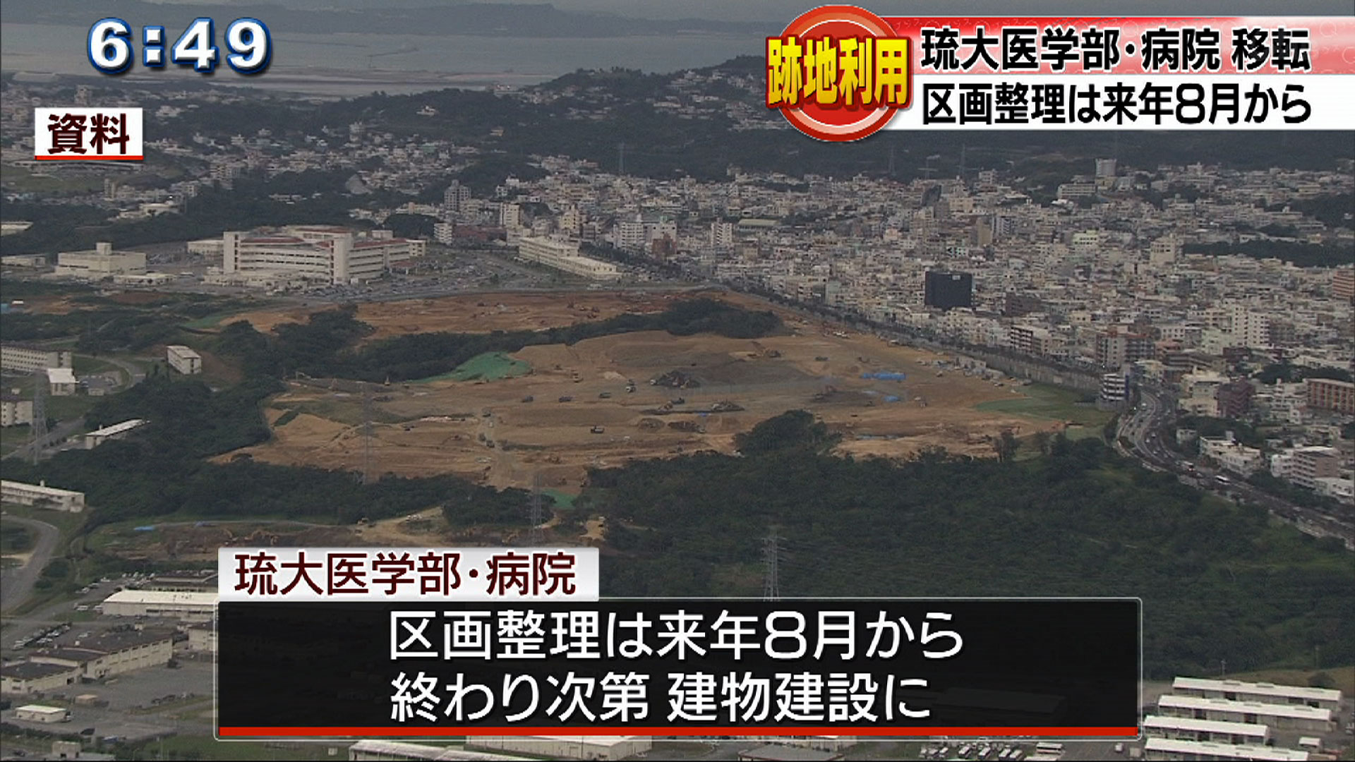 西普天間住宅地区 来年8月琉大病院着工