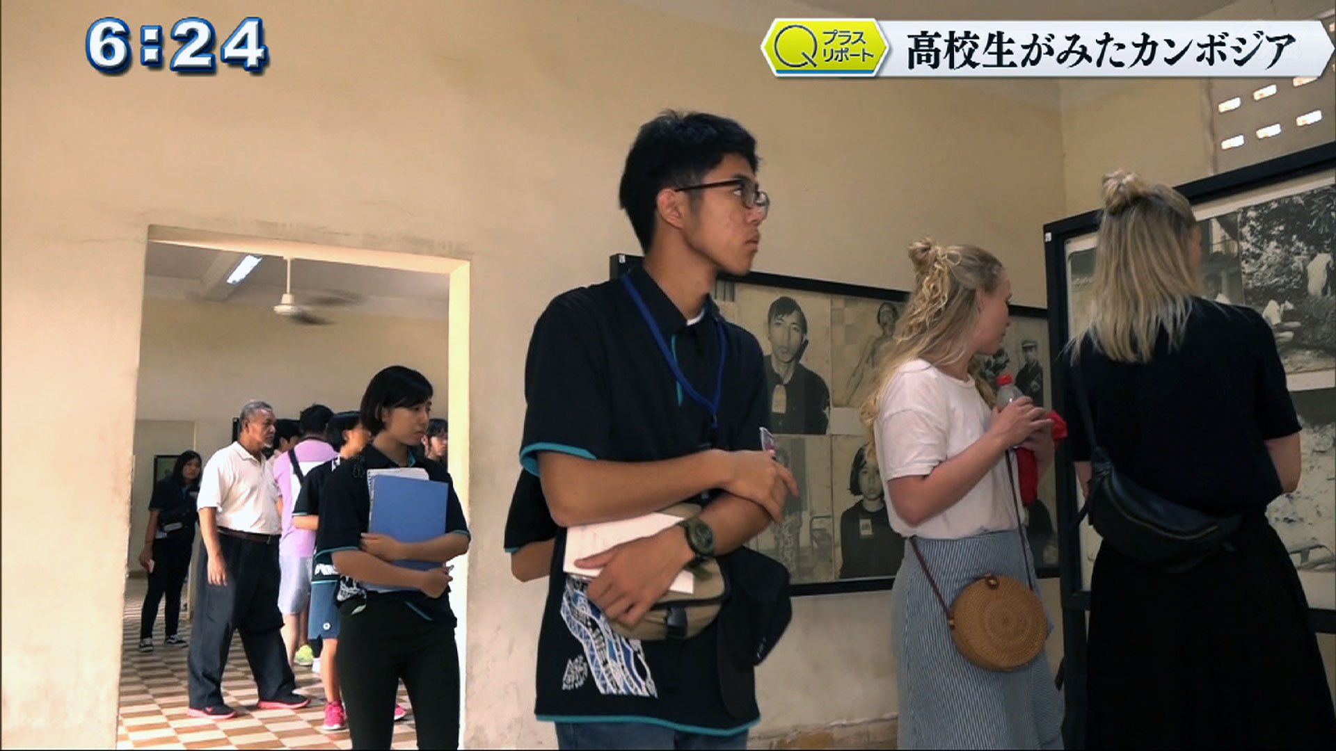 Qプラスリポート 高校生がみたカンボジア