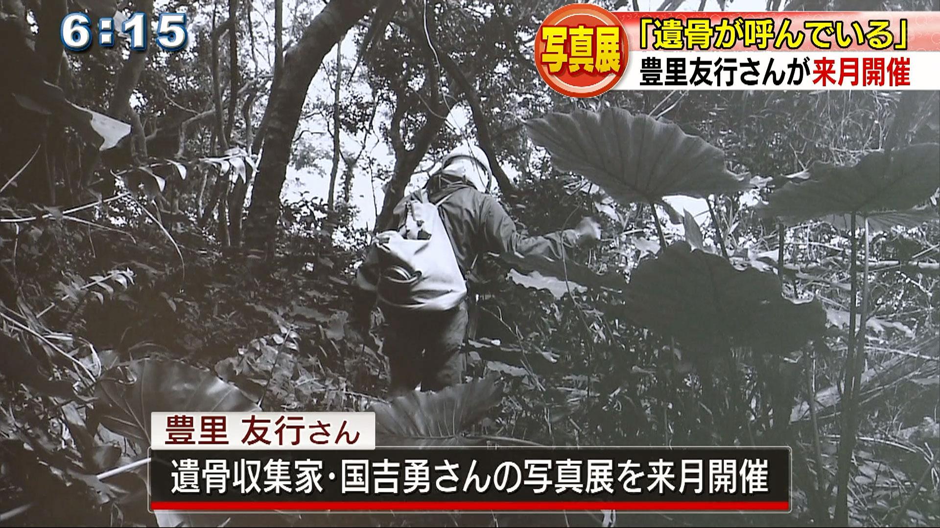 写真家・豊里友行が伝える遺骨収集家・国吉勇