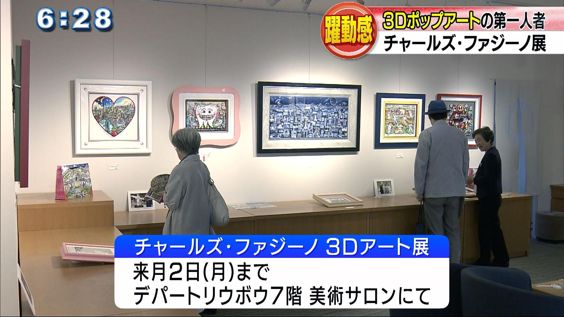 3Dポップアートの巨匠 チャールズ・ファジーノ展