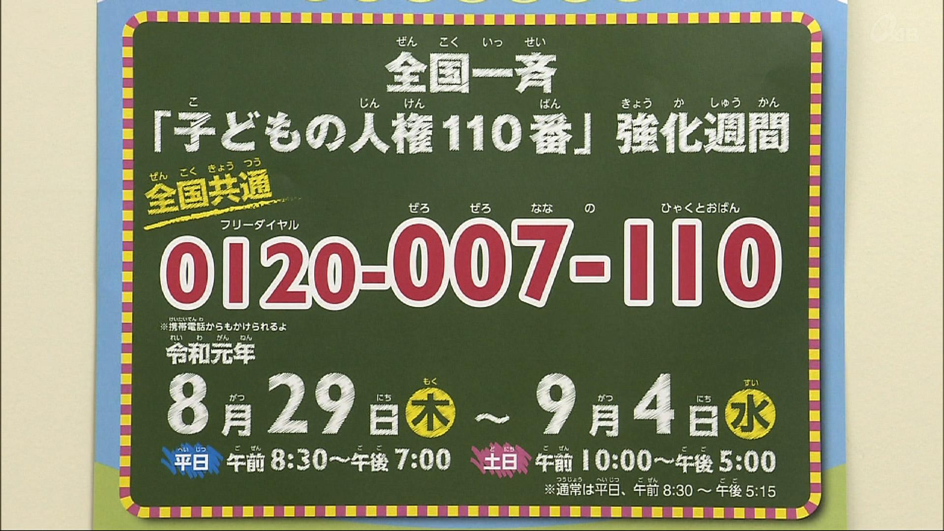 「子どもの人権110番」強化週間