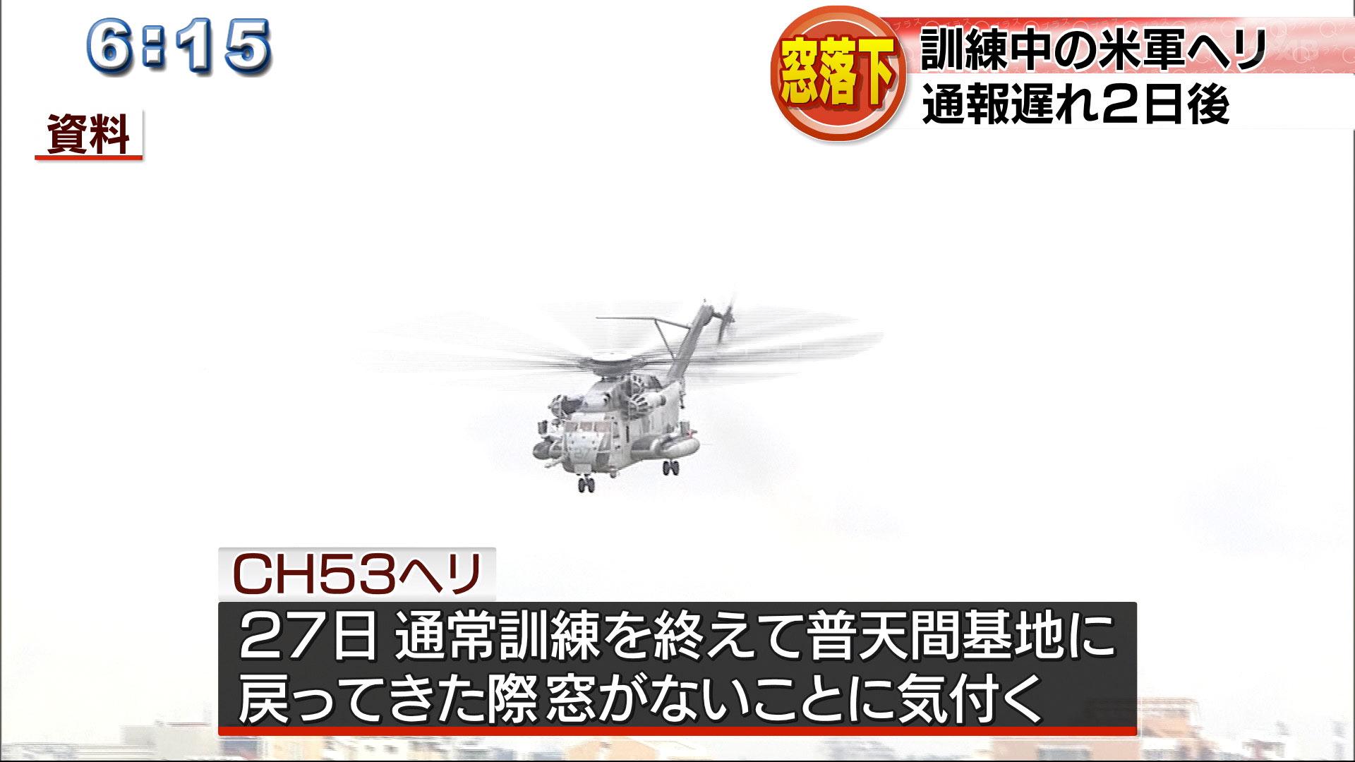 米軍ヘリから窓落下 通報は2日後 場所も不明
