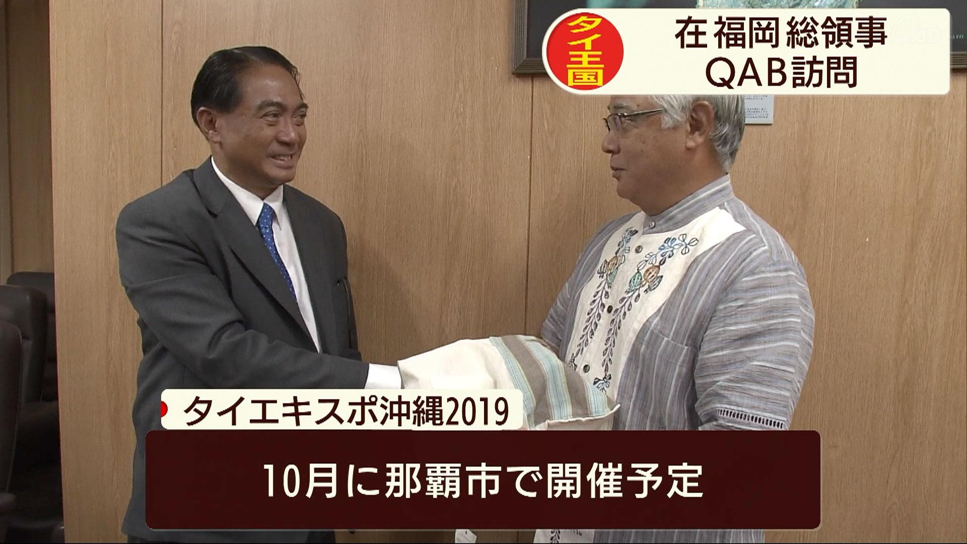 在福岡タイ王国総領事 QAB訪問