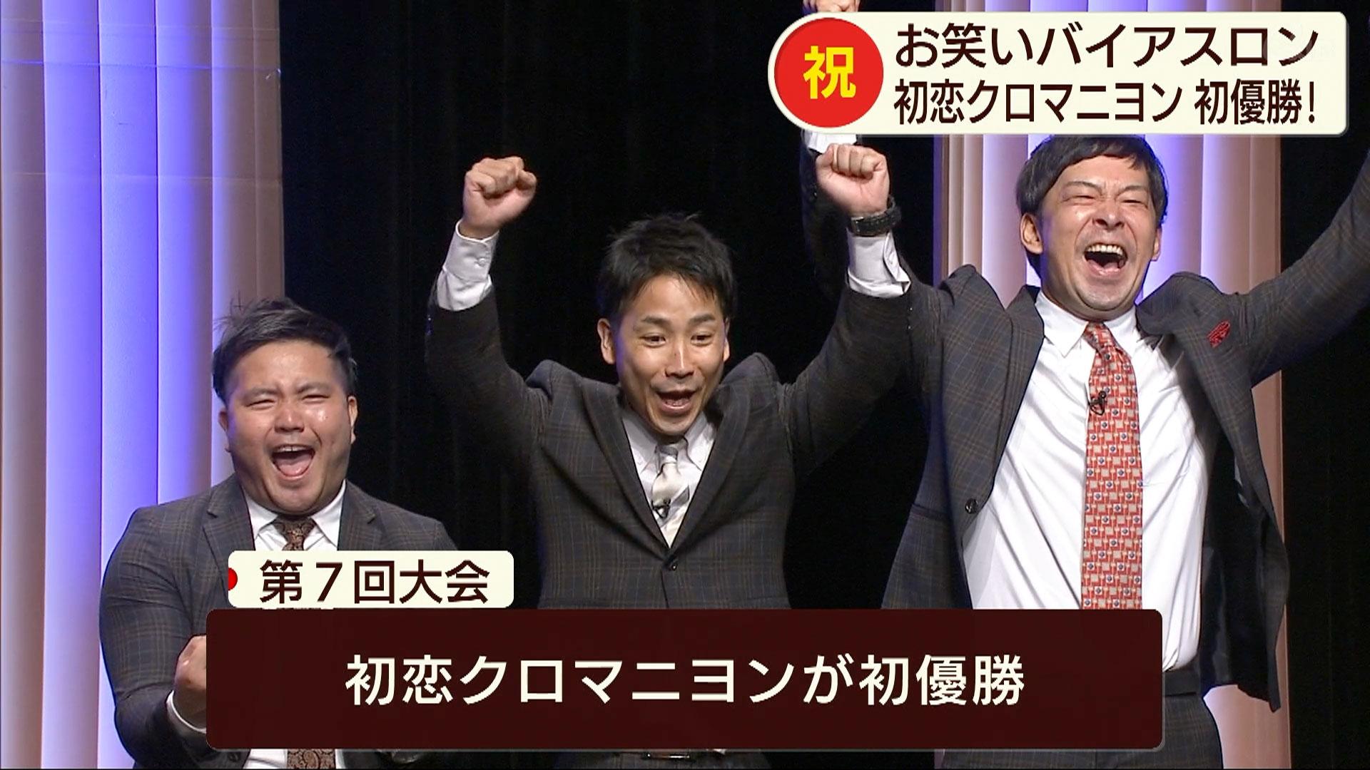 お笑いバイアスロン 初クロ優勝!