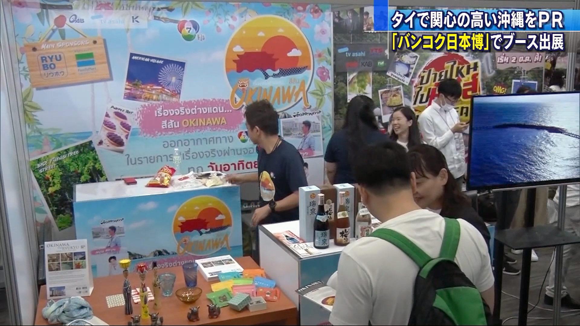 タイの日本博で沖縄PR