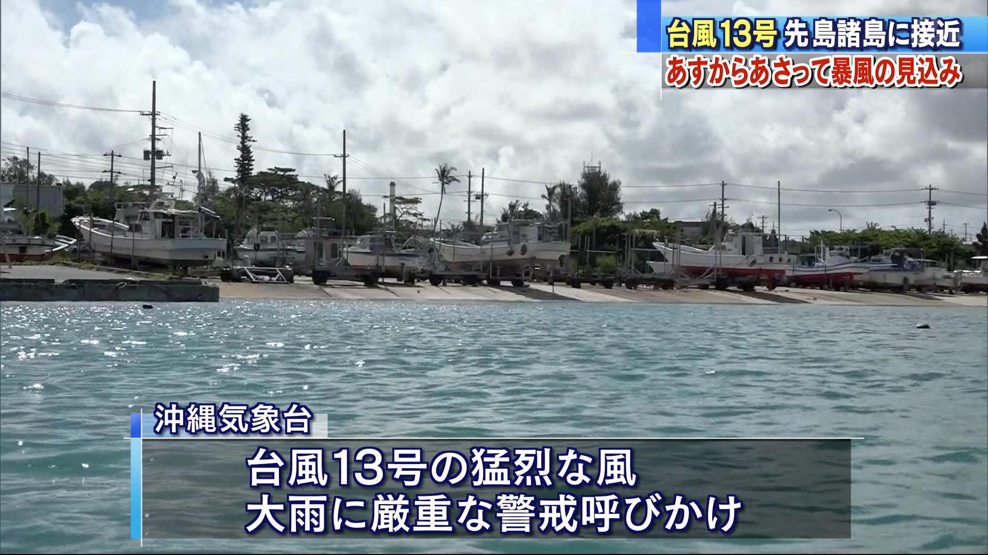 台風13号先島にきょう夕方から影響