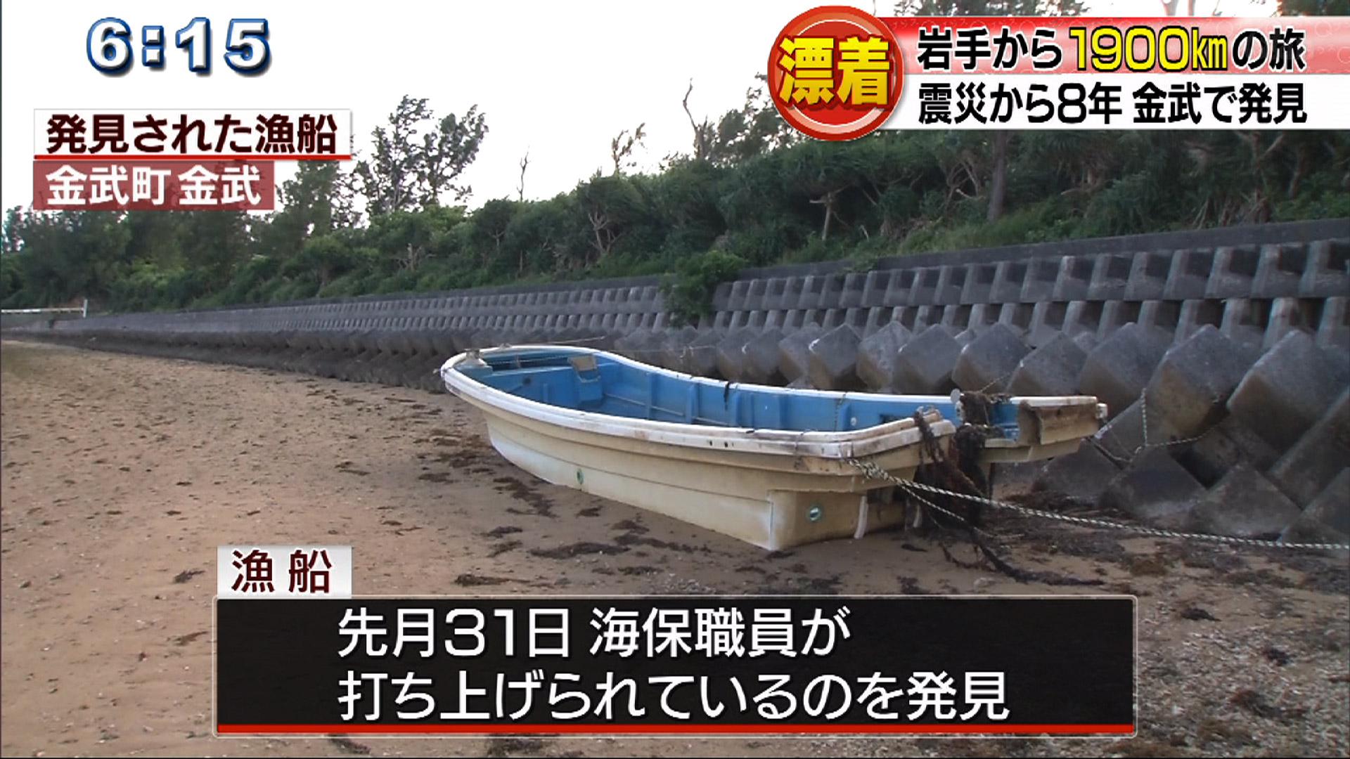 岩手の漁船 1900キロ離れた金武で発見