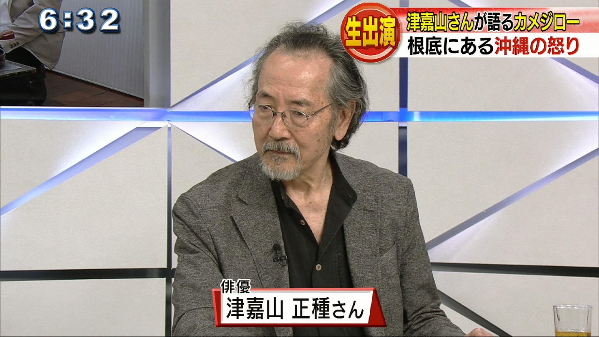 生出演 俳優・津嘉山正種さん カメジローを語る