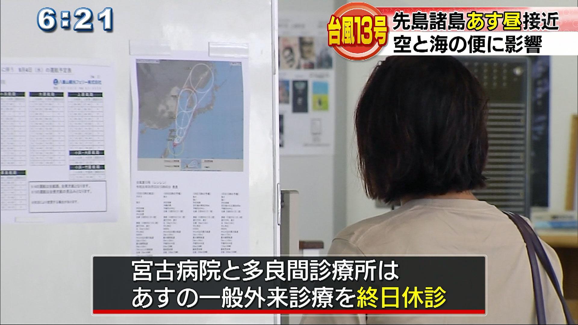 台風13号公共交通機関に影響