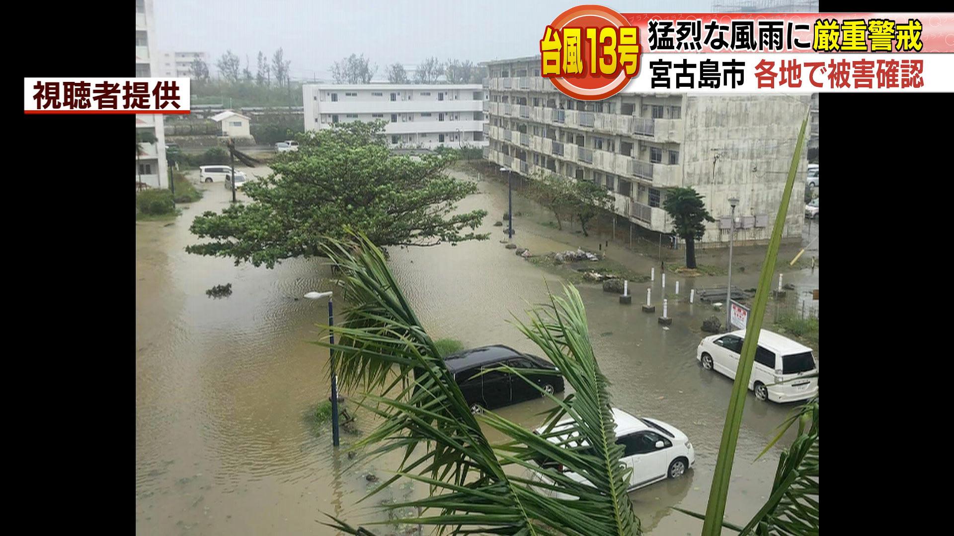 台風13号 猛烈な風宮古島で被害