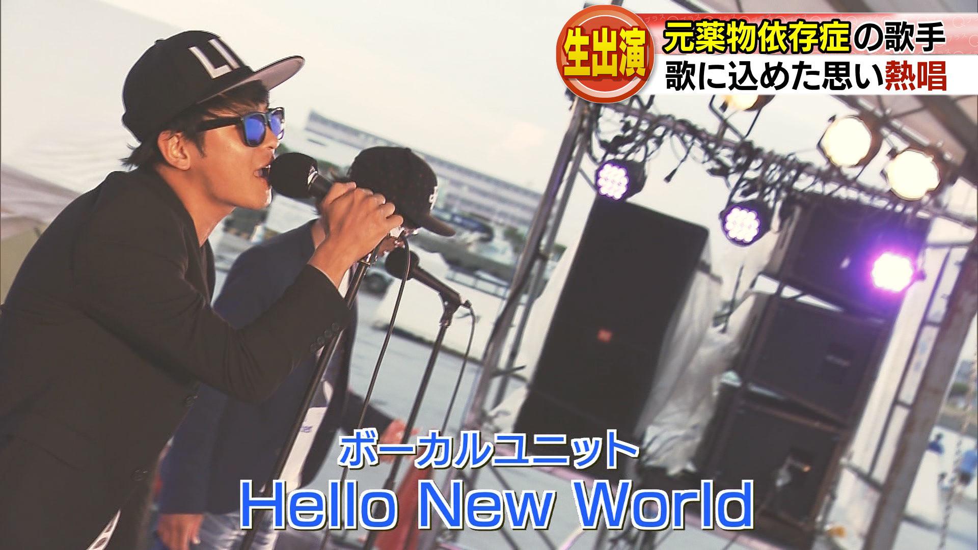 ボーカルユニット「Hello New World」そのうちの1人ソロでも活動する中山春翠さん