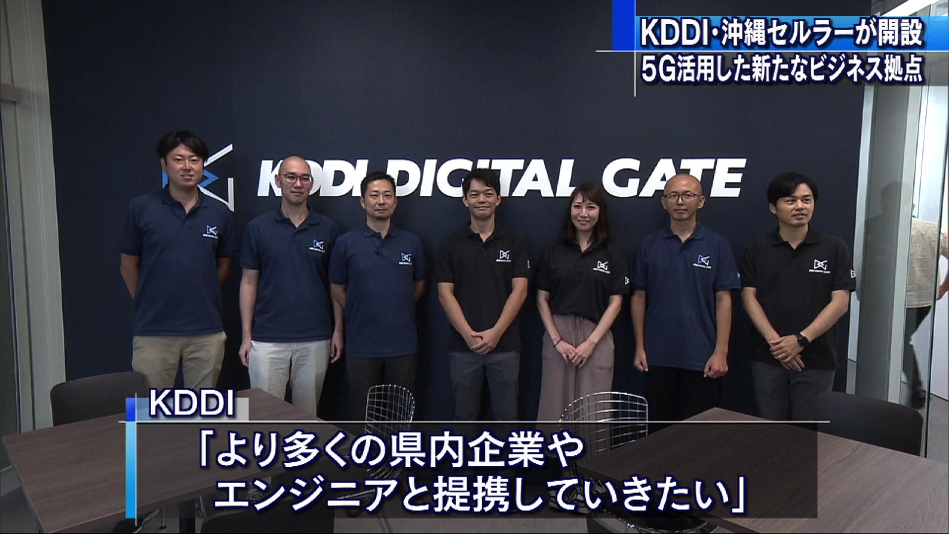 沖縄セルラーにビジネス開発の新拠点オープン