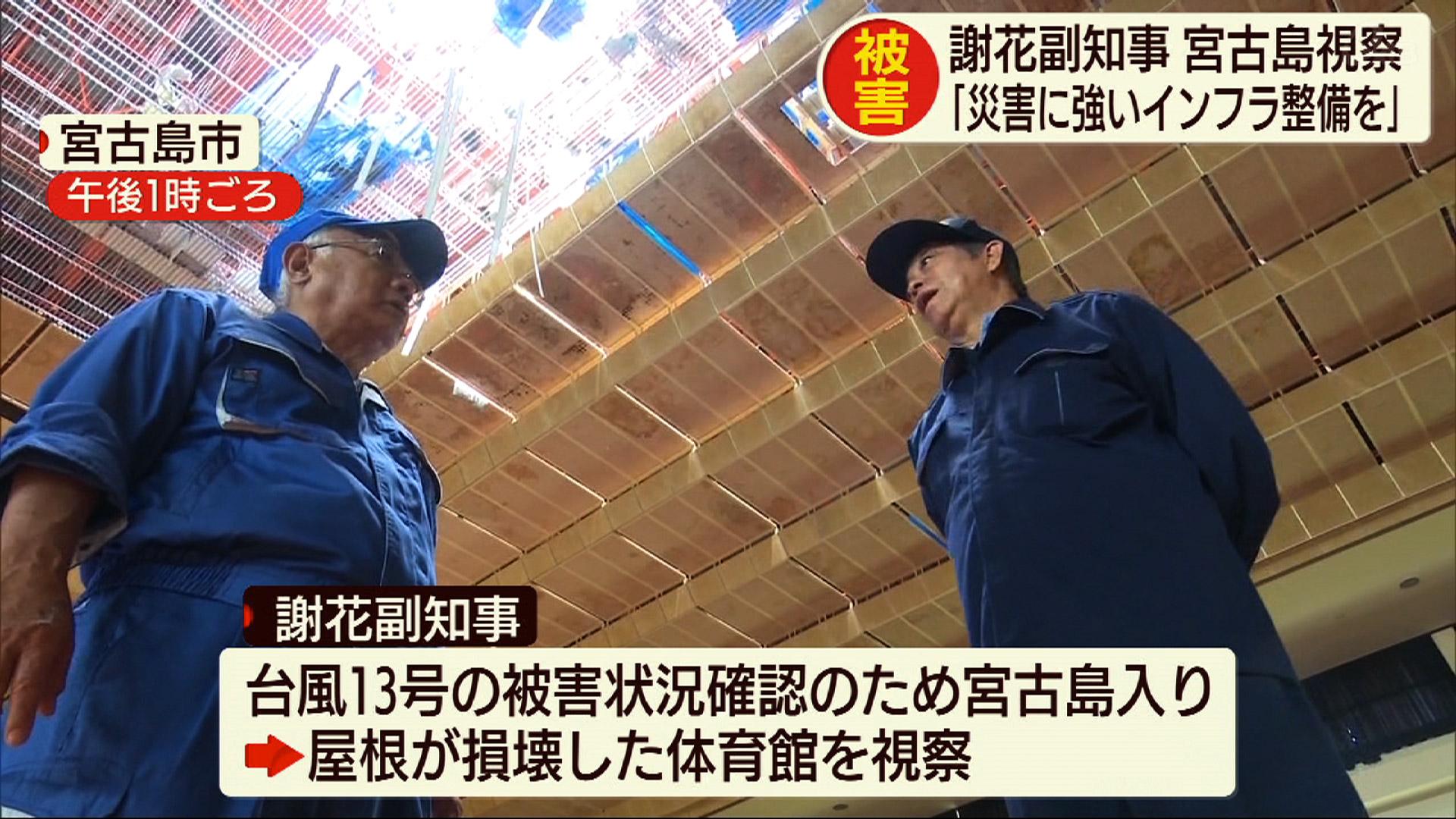 謝花副知事が台風被害の宮古島を視察
