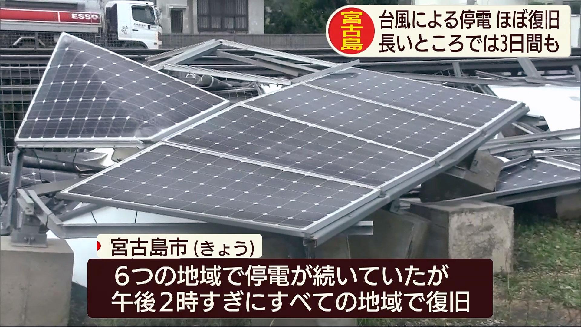 台風13号 宮古島市の停電ほぼ復旧